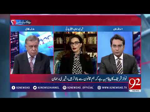Should Pakistan accept Afghanistan's proposal for discussion? - 28 February 2018 - 92NewsHDPlus