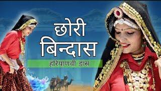 Chori Bindas   Dance Video   Latest HAryanvi Sapna Chaudhary   Shalu, Annu, Kafi   Amit Saini