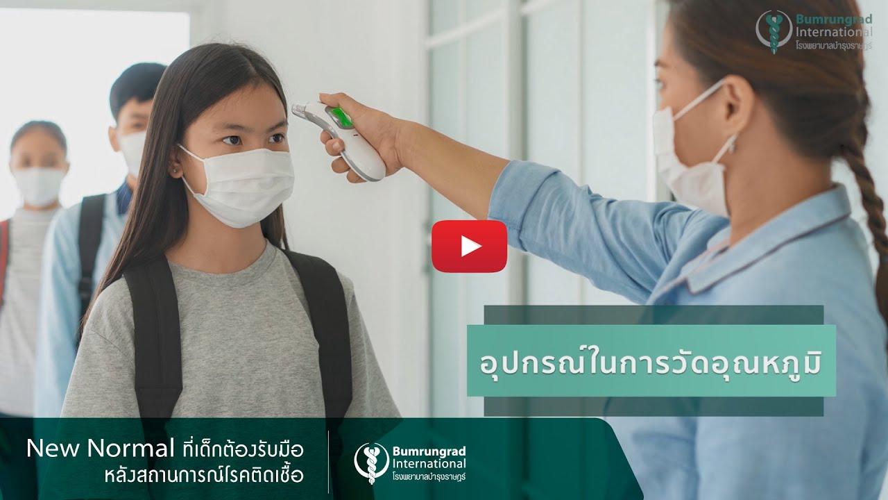 New Normal ที่เด็กต้องรับมือหลังสถานการณ์โรคติดเชื้อ