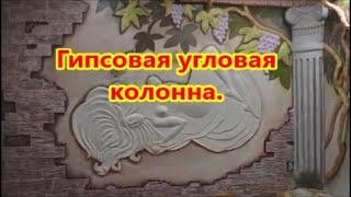 Барельеф на стене своими руками  -  это просто !!!)))