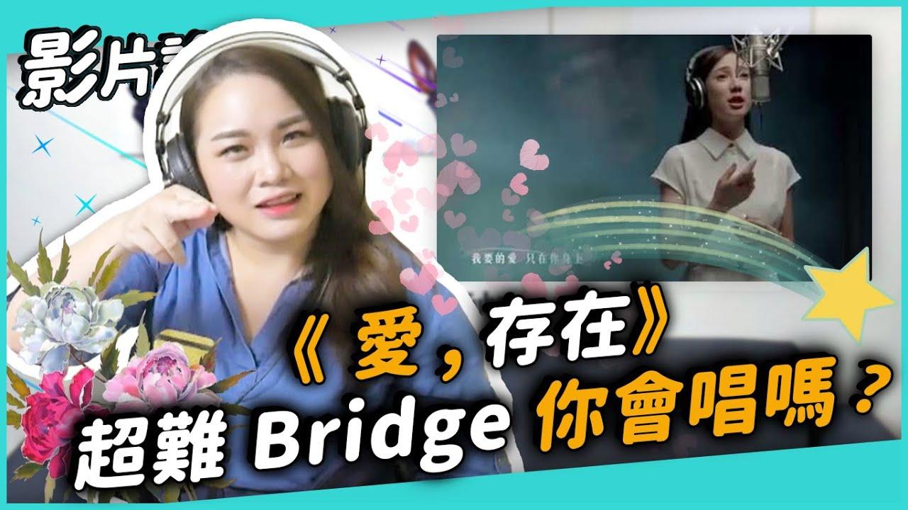 #261 《愛,存在》超難Bridge你會唱嗎? ◆嘎老師 Miss Ga|歌唱教學 學唱歌◆