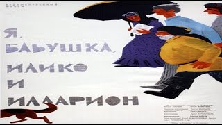 фильм Я, бабушка, Илико и Илларион