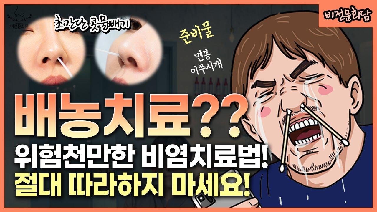 [비전문회담_Clip] 위험천만한  배농치료 효과?? 콧물빼기(면봉,이쑤시개) 절대 따라하면 안됩니다! 방구석 비염치료 미신?!