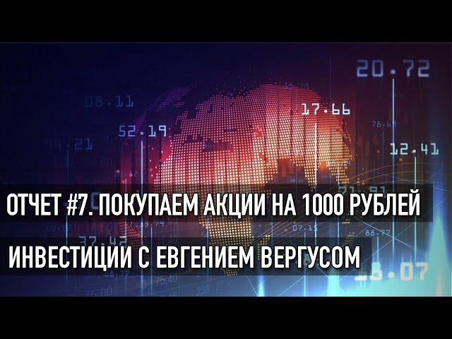 Инвестиции с нуля - Отчет №7