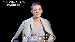 ブレイク・ライブリーがアナ・ケンドリックを大絶賛!/映画『シンプル・フェイバー』インタビュー映像