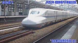 81【FHD30p】'20年09月05日 JR西日本・姫路駅構内 列車撮影記録