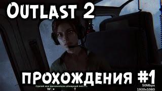 Outlast 2 ► Ужасная игра прохождения #1
