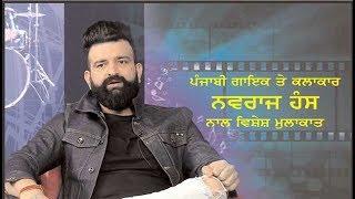 Spl. Interview with Punjabi Singer & Actor Navraj Hans On Ajit Web tv