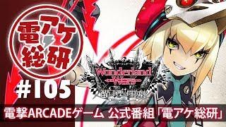 【第105回】電アケ総研【2018/02/14】Wonderland Wars(ゲスト:FAS、なぼる)