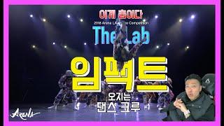 [댄스팀] 이게 춤이고 공연입니다. 아이돌 춤만 춤이 아닙니다. / The Lab - Arena LA Dance Competition / 다시보기편 없음