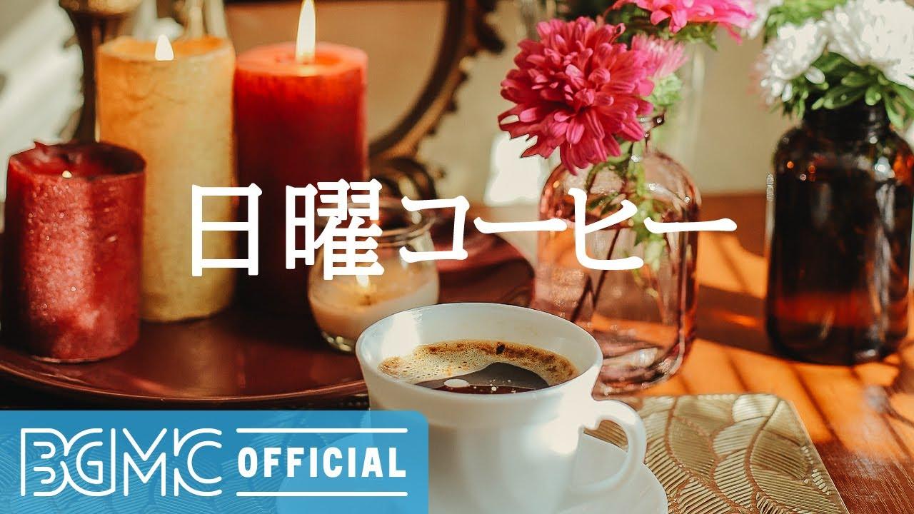Download 日曜コーヒー: Good Mood Morning Jazz Background Music for Autumn Mood