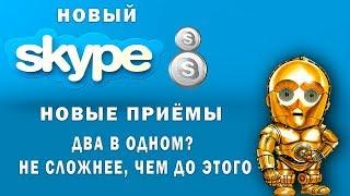 Как запустить 2 скайпа одновременно (версия 8) для Big Behoof проекта без обязательных приглашений