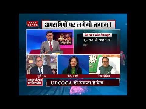 CM Yogi Adityanath government passes new anti-organised crime bill UPCOCA