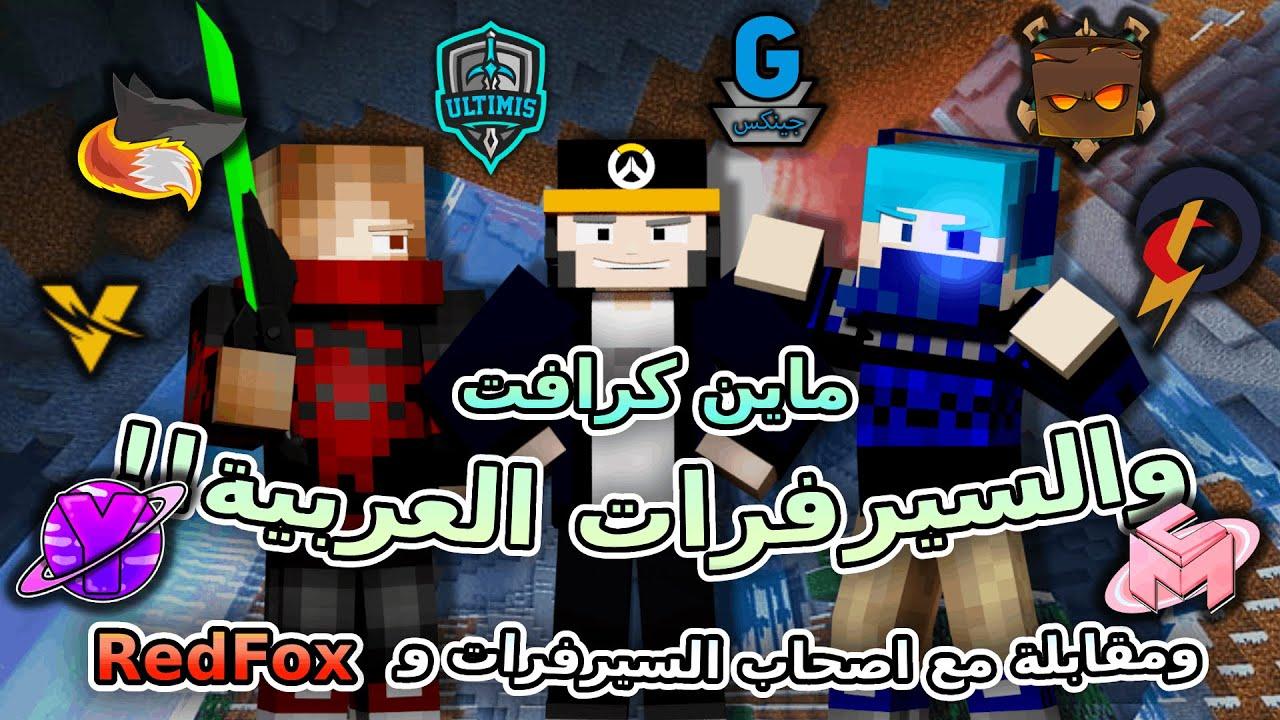 سيرفرات ماين كرافت العربية للجوال والكمبيوتر | Minecraft Arabic servers 2021