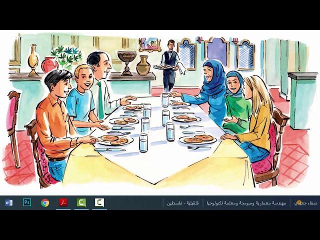 في المطعم || أستمع وأتحدث || صف 8 فصل 1 صفحة 16