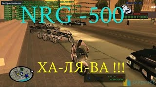 GTA Samp-rp 15 server - NRG-500 на халяву