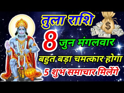 Tula Rashi 8 June 2021-Aaj Ka Tula Rashifal/तुला राशि 8 जुन मंगलवार/Libra Horoscope #TulaRashi