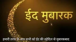 ईद मुबारक   Eid mubarak 2019   Mubarak Eid Mubarak   Hindi