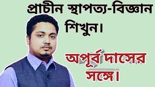 Vastu Shastra In Bengali| Vastu Shastra For Home Plan in bengali |Bastu Bid | Vastu Tips Bengali