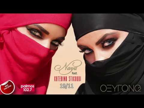 Naya feat Katerina Stikoudi -  ΟΞΥΓΟΝΟ(02)