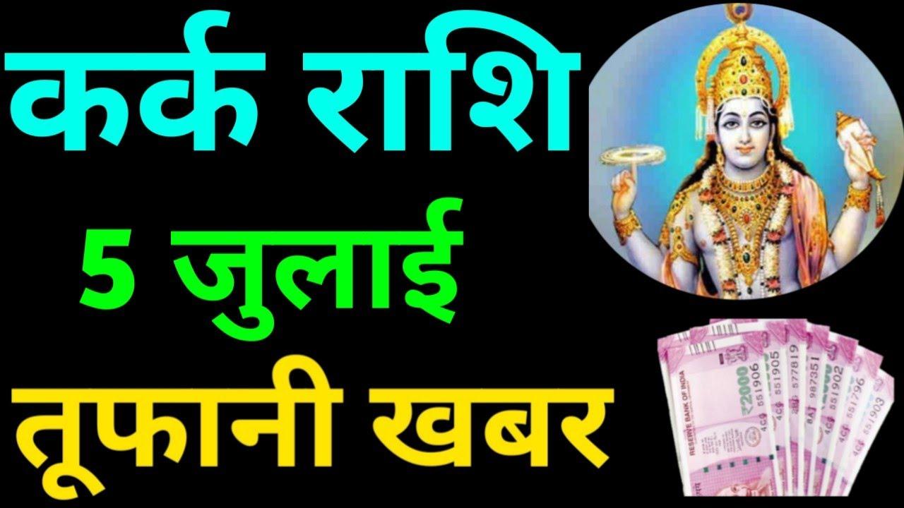 Kark Rashifal 5 July 2020 - कर्क राशि का आज का राशिफल - aaj ka Rashifal - cancer Rashifal 5 July