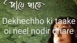 Dekhecho Ki Take Oi Nil Nodir Dhare    Karaoke with Lyrics
