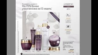 NovAge Ultimate Lift Повышение упругости кожи лица
