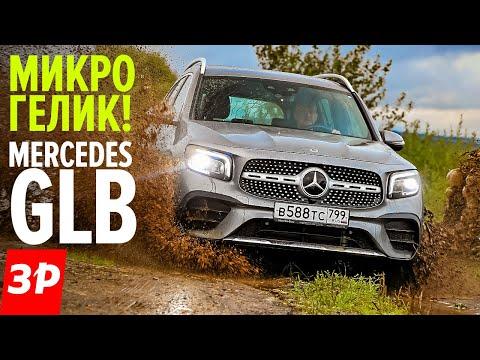 На ГЕЛИК не хватает - бери Мерседес GLB / Mercedes GLB в базе почти по цене Кодиака и RAV4