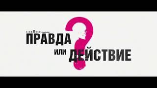 Правда или действие - ТРЕЙЛЕР ФИЛЬМА 2018