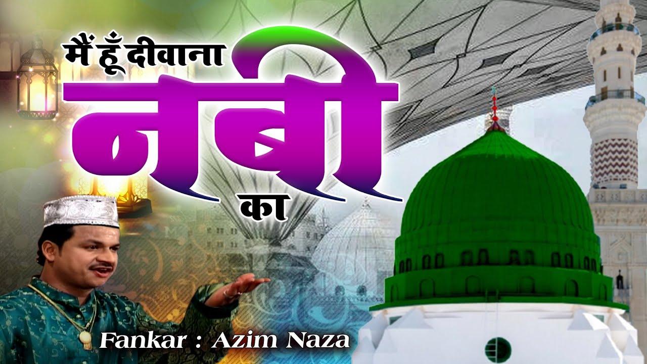 नबी की सबसे प्यारी क़व्वाली   Main Hoon Deewana Nabi Ka   मैं हूँ दीवाना नबी का   Azim Naza   Qawwali