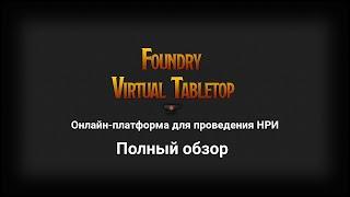 Обзор Foundry VTT - альтернатива Roll20 для онлайн-игр