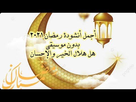 أجمل أنشودة عن شهر رمضان2021 بدون موسيقى حصريا على قناتي هل هلال الخير تهنئة رمضان 2021 1442 Youtube