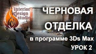 Дизайн квартиры в 3D Max - урок 2. Черновая отделка стен и пола