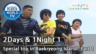 2 Days and 1 Night Season 1 | 1박 2일 시즌 1 - Special trip in Baekryeong Island!, part 1