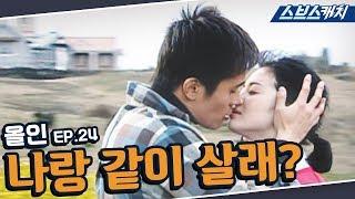 """올인 24회 핵심만 다시 또보기? """"나랑 같이 살래?""""…"""