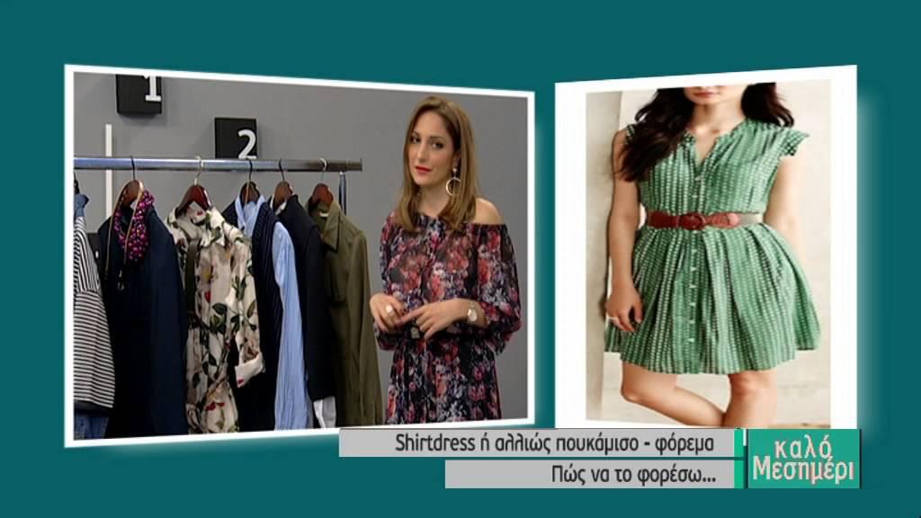 0cc5a47bd7b1 shirtdress ή αλλιώς πουκάμισο φόρεμα Πως να το φορέσω - YouTube