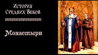 Монастыри (рус.) История средних веков.