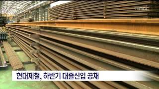 [포항MBC뉴스]현대제철, 하반기 대졸신입 공채