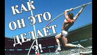 Сергей Бубка - ЛЕГЕНДА МИРОВОГО СПОРТА! Советский рекордсмен по прыжкам с шестом.