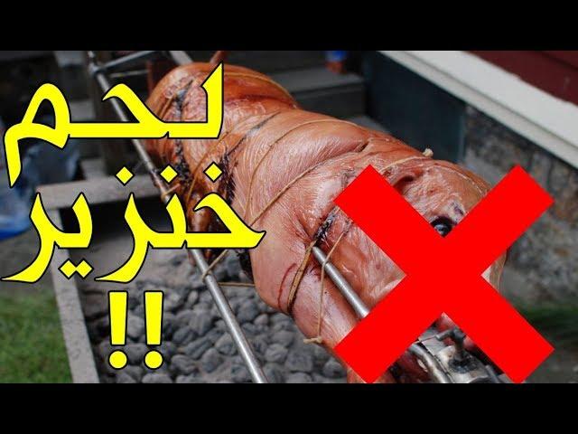 رجل بريطاني سخر من صديقه المسلم لأنه لا يأكل الخنزير.. فجاءه الرد الإلهي المدمر!! شاهد ماذا حدث!!