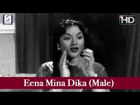 Eena Mina Dika (Male) - Kishore Kumar - Aasha - Kishore Kumar, Vyjayanthimala