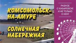 Впервые в жизни гуляем по набережной Комсомольска на Амуре.