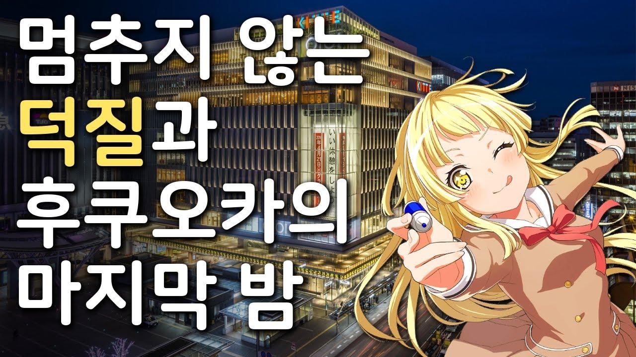 멈추지 않는 덕질과 후쿠오카의 마지막 밤