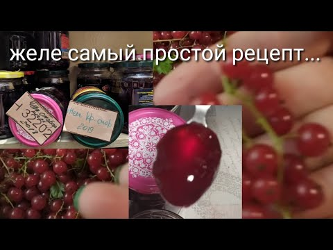 Красная смородина желе, просто и быстро без желатина
