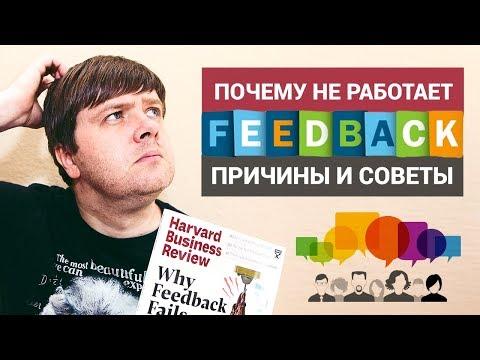 Как правильно давать обратную связь? Почему коллеги нас не слышат / Dima Bondar