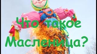 №2. Что такое Масленица? Maslenitsa 2017.russian online