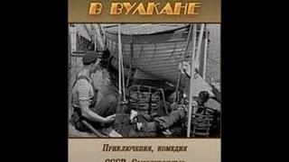 """Интересный приключенческий фильм """"Случай в вулкане"""" / 1940"""