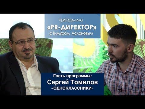 PR директор. Сергей Томилов. Зачем пиарщикам Одноклассники