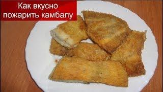 Камбала жареная//Как вкусно пожарить камбалу//Flounder fried