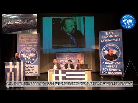 Η ΟΜΙΛΙΑ ΤΟΥ ΠΟΛΙΤΙΚΟΥ ΦΟΡΕΑ ΕΛΛΗΝΩΝ ΣΥΝΕΛΕΥΣΙΣ ΣΤΗΝ ΣΤΑΥΡΟΥΠΟΛΗ ΘΕΣΣΑΛΟΝΙΚΗΣ 16-3-2019